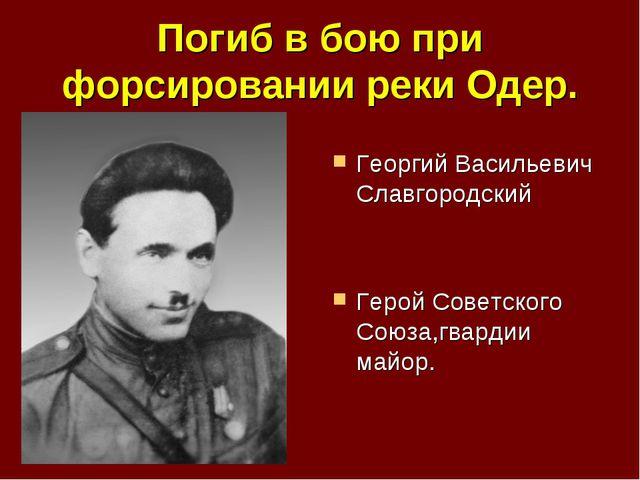 Погиб в бою при форсировании реки Одер. Георгий Васильевич Славгородский Геро...