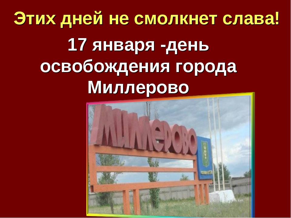 Этих дней не смолкнет слава! 17 января -день освобождения города Миллерово