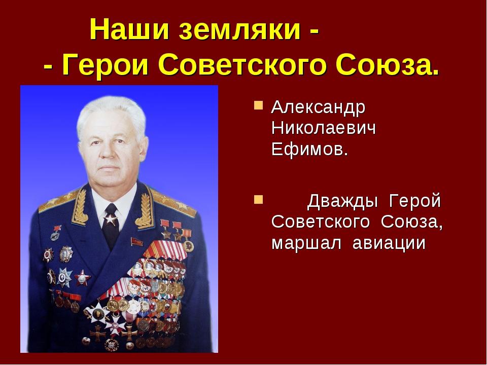 Наши земляки - - Герои Советского Союза. Александр Николаевич Ефимов. Дважды...