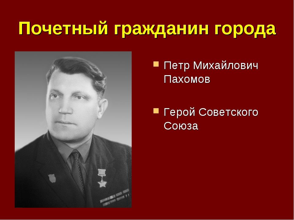 Почетный гражданин города Петр Михайлович Пахомов Герой Советского Союза