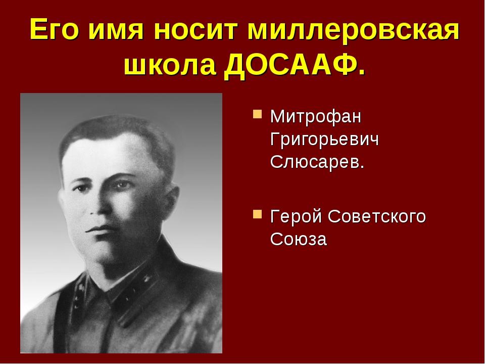 Его имя носит миллеровская школа ДОСААФ. Митрофан Григорьевич Слюсарев. Герой...