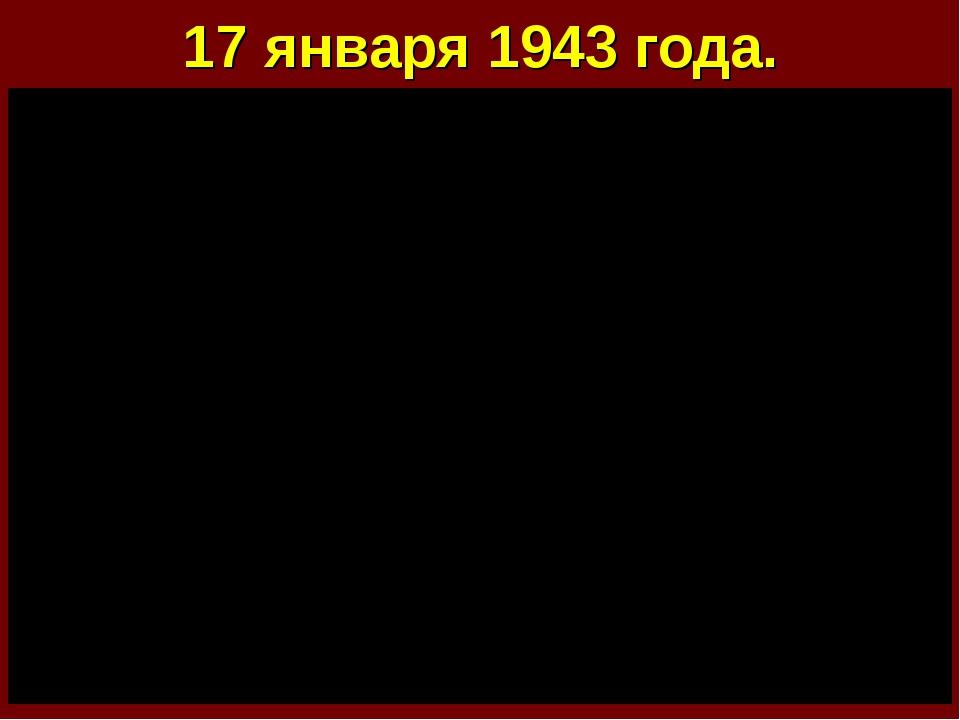 17 января 1943 года.