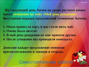 На следующий день Антон на уроке русского языка писал сочинение на тему «Мой
