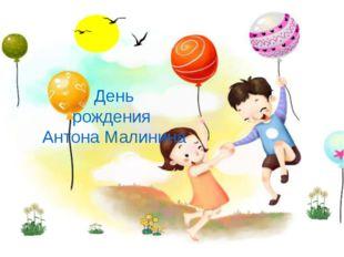 День рождения Антона Малинина