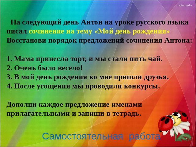 На следующий день Антон на уроке русского языка писал сочинение на тему «Мой...