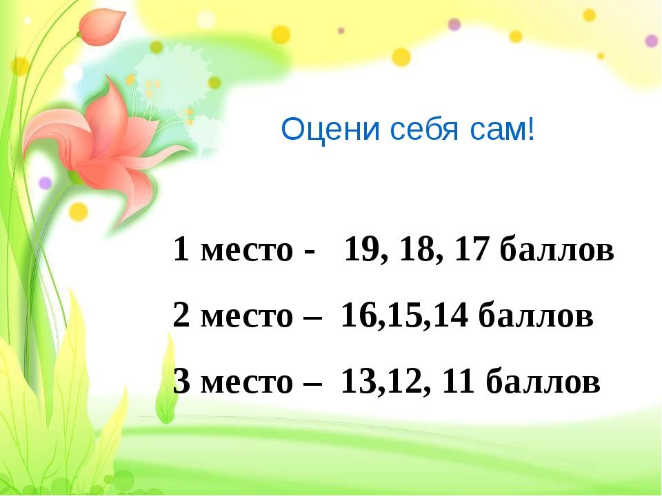 1 место - 19, 18, 17 баллов 2 место – 16,15,14 баллов 3 место – 13,12, 11 бал...