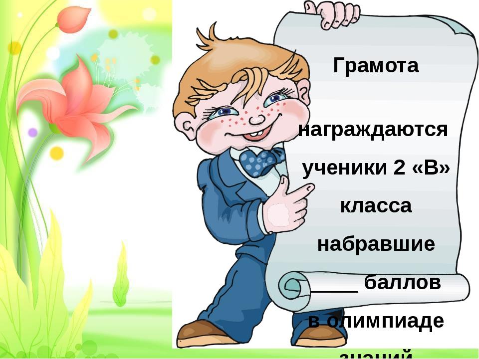Грамота награждаются ученики 2 «В» класса набравшие ____ баллов в олимпиаде з...