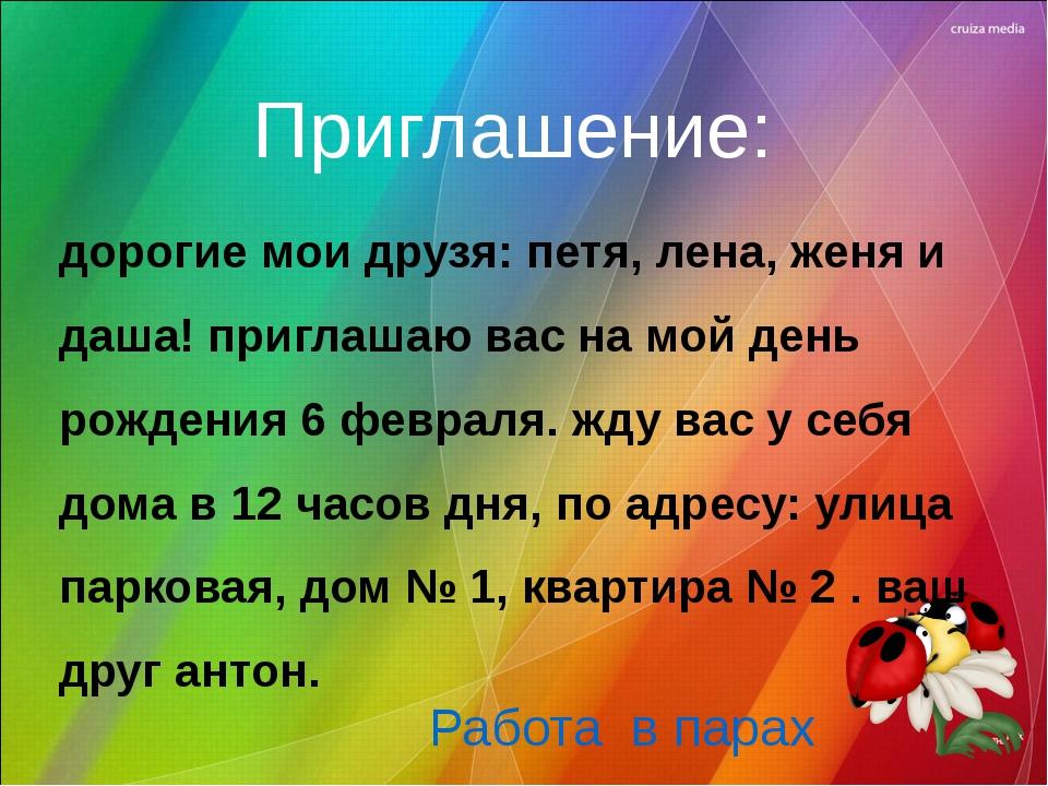 дорогие мои друзя: петя, лена, женя и даша! приглашаю вас на мой день рождени...