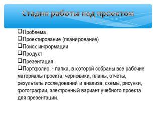 Проблема Проектирование (планирование) Поиск информации Продукт Презентация П