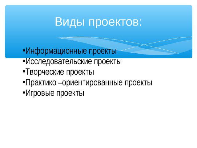 Виды проектов: Информационные проекты Исследовательские проекты Творческие пр...