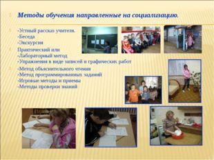 Методы обучения направленные на социализацию. -Устный рассказ учителя. -Бесед