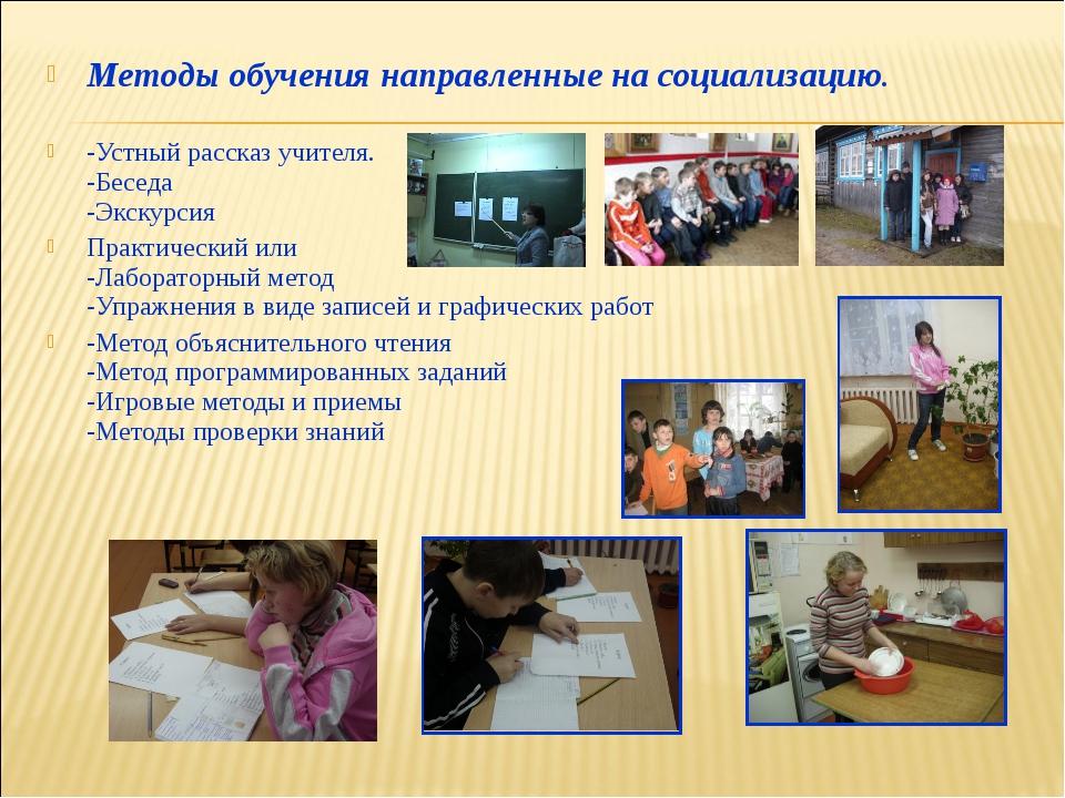 Методы обучения направленные на социализацию. -Устный рассказ учителя. -Бесед...