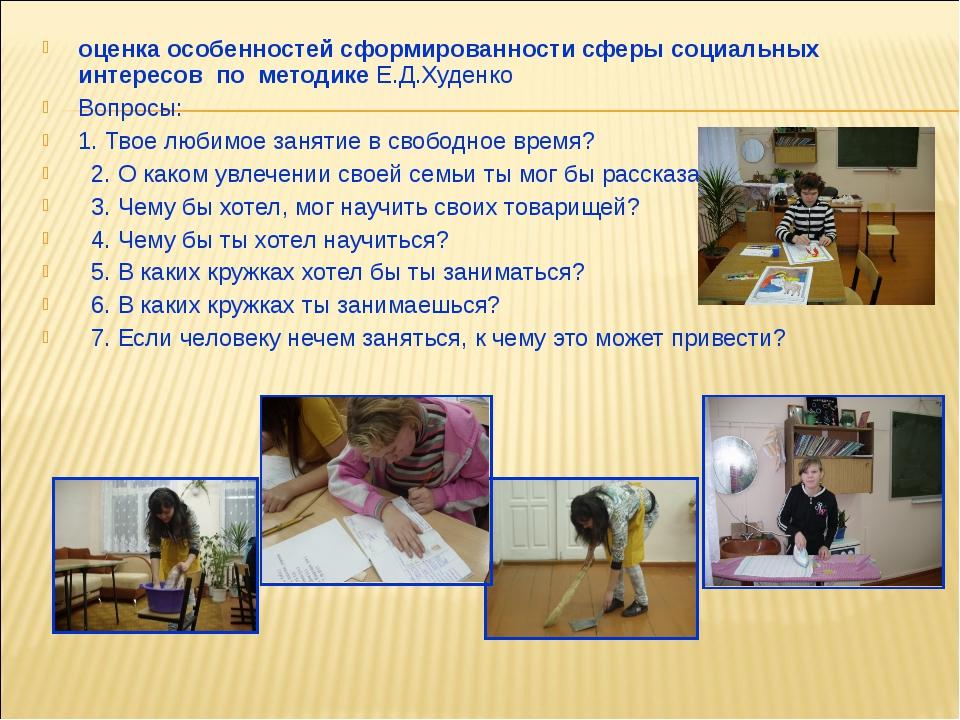 оценка особенностей сформированности сферы социальных интересов по методике Е...