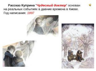 """Рассказ Куприна """"Чудесный доктор"""" основан на реальных событиях в давние врем"""