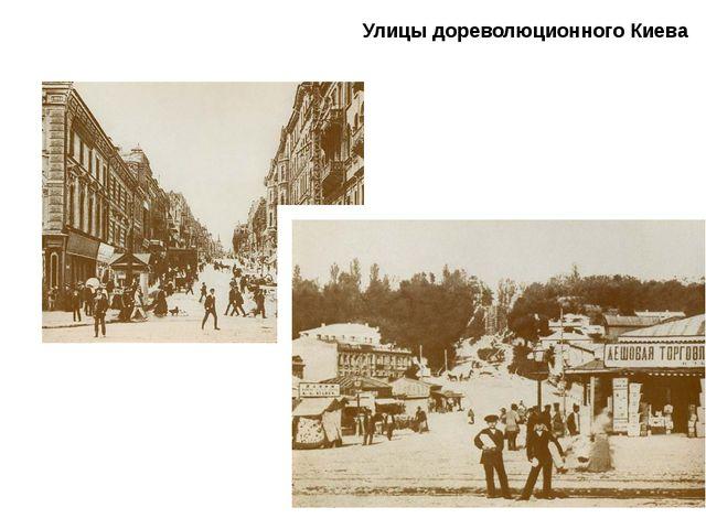 Улицы дореволюционного Киева
