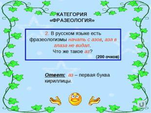 КАТЕГОРИЯ «ФРАЗЕОЛОГИЯ» 2. В русском языке есть фразеологизмы начать с азов,