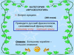 КАТЕГОРИЯ «ФРАЗЕОЛОГИЯ» Приведите русский фразеологизм, синонимичный французс