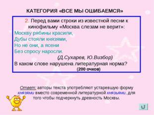 КАТЕГОРИЯ «ВСЕ МЫ ОШИБАЕМСЯ» 2. Перед вами строки из известной песни к кинофи