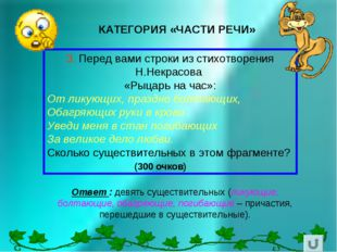 КАТЕГОРИЯ «ЧАСТИ РЕЧИ» 3. Перед вами строки из стихотворения Н.Некрасова «Рыц