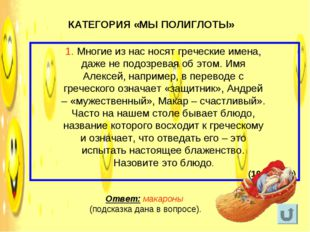 КАТЕГОРИЯ «МЫ ПОЛИГЛОТЫ» 1. Многие из нас носят греческие имена, даже не подо