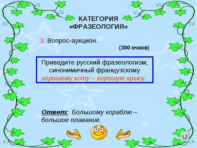 КАТЕГОРИЯ «ФРАЗЕОЛОГИЯ» Приведите русский фразеологизм, синонимичный французс...