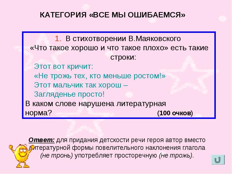 КАТЕГОРИЯ «ВСЕ МЫ ОШИБАЕМСЯ» 1. В стихотворении В.Маяковского «Что такое хоро...