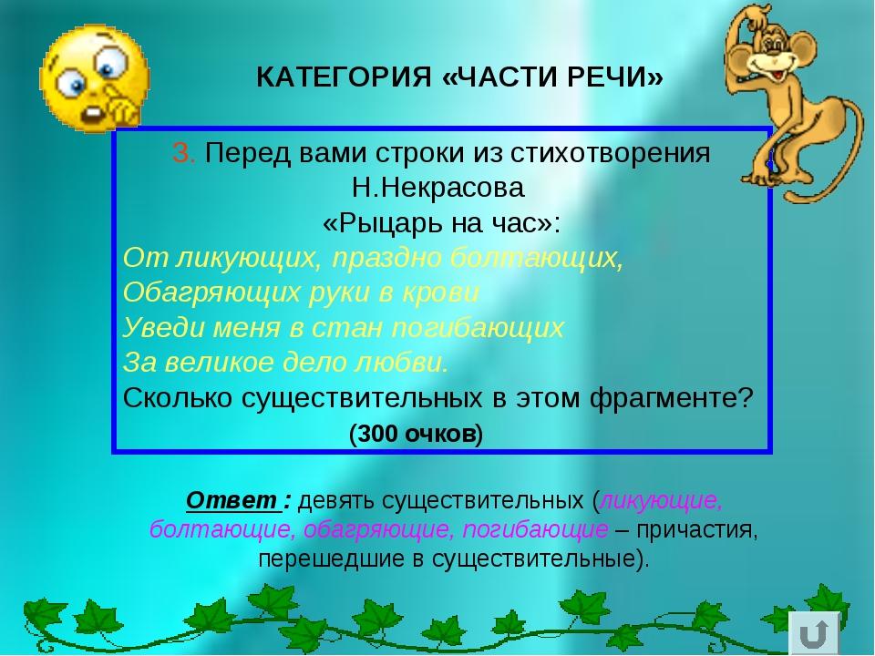 КАТЕГОРИЯ «ЧАСТИ РЕЧИ» 3. Перед вами строки из стихотворения Н.Некрасова «Рыц...