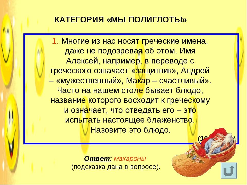 КАТЕГОРИЯ «МЫ ПОЛИГЛОТЫ» 1. Многие из нас носят греческие имена, даже не подо...