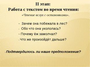 «Чтение вслух с остановками». II этап: Работа с текстом во время чтения: - З