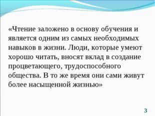 * «Чтение заложено в основу обучения и является одним из самых необходимых на