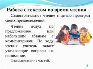 Озаглавливание частей. Работа с текстом во время чтения Самостоятельное чтени