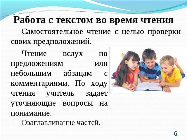 Озаглавливание частей. Работа с текстом во время чтения Самостоятельное чтени...