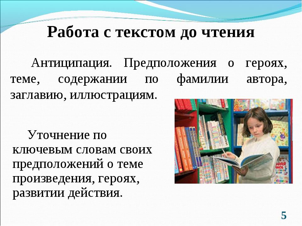 Работа с текстом до чтения  Уточнение по ключевым словам своих предположений...