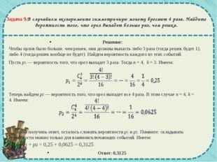 Задача 9.В случайном эксперименте симметричную монету бросают 4раза. Найдите