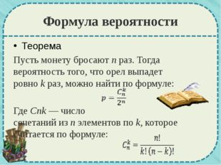 Формула вероятности Теорема Пусть монету бросаютnраз.Тогда вероятность тог