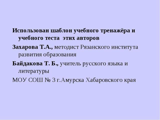 Использован шаблон учебного тренажёра и учебного теста этих авторов Захарова...