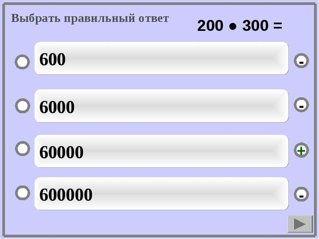 60000 6000 600000 600 - - + - Выбрать правильный ответ 200 ● 300 =