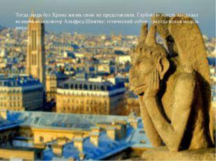 Тогда люди без Храма жизнь свою не представляли. Глубокую мысль высказал вели
