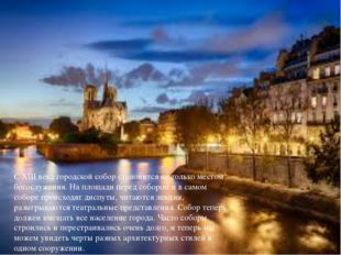 С XIII века городской собор становится не только местом богослужения. На площ