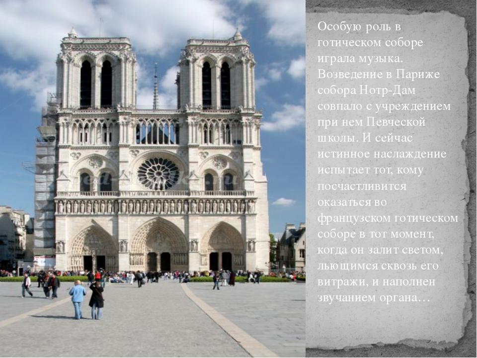 Особую роль в готическом соборе играла музыка. Возведение в Париже собора Нот...