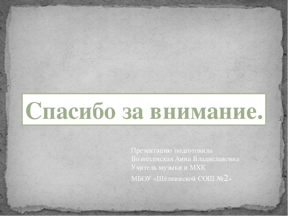 Спасибо за внимание. Презентацию подготовила Вознесенская Анна Владиславовна...