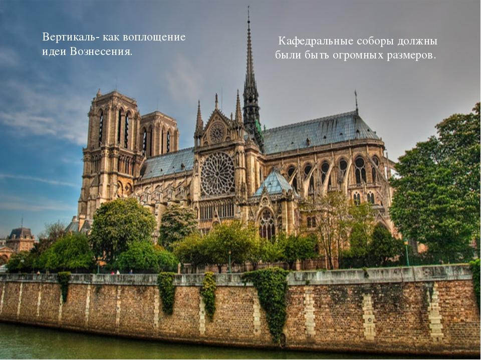 Вертикаль- как воплощение идеи Вознесения. Кафедральные соборы должны были...