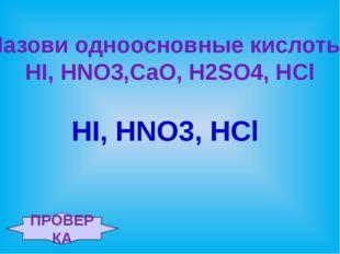 Что такое основания? К ТАБЛИЦЕ ПРОВЕРКА Сложные вещества, состоящие из ионов