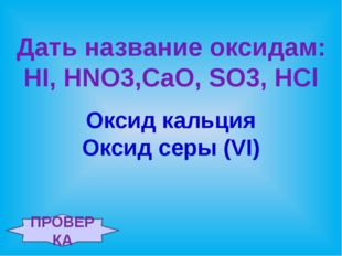 Что такое степень окисления? К ТАБЛИЦЕ ПРОВЕРКА Условный заряд атомов в химич