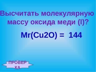 Где мы используем гидроксид кальция? Записать его формулу. К ТАБЛИЦЕ ПРОВЕРКА
