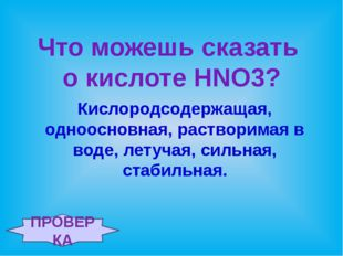 Назови одноосновные кислоты: HI, HNO3,CaO, H2SO4, HCl К ТАБЛИЦЕ ПРОВЕРКА HI,