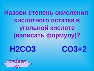 Дать название оксидам: HI, HNO3,CaO, SO3, HCl К ТАБЛИЦЕ ПРОВЕРКА Оксид кальци