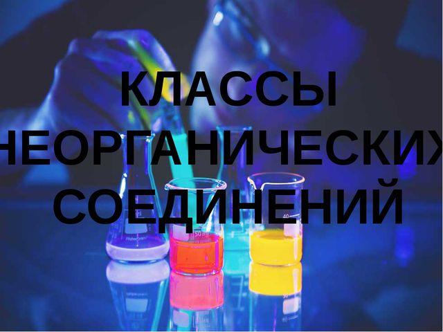 Что такое номенклатура? К ТАБЛИЦЕ Система наименований химических элементов и...