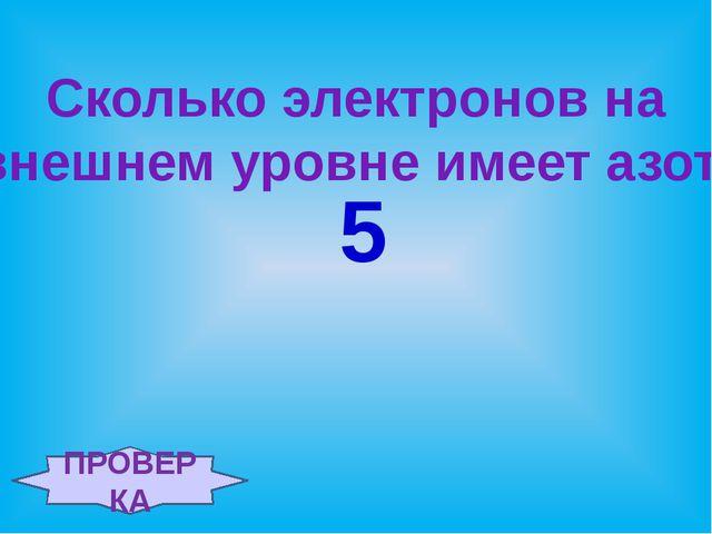 Составь формулу оксида и гидроксида алюминия. К ТАБЛИЦЕ ПРОВЕРКА Al2O3 Al(OH)3