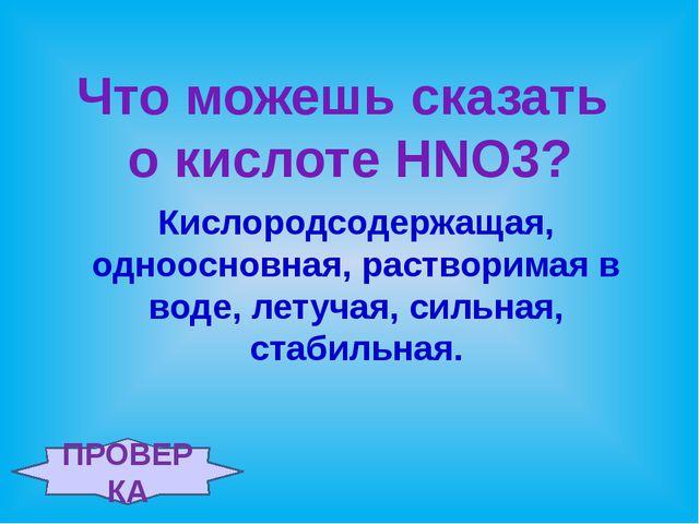 Назови одноосновные кислоты: HI, HNO3,CaO, H2SO4, HCl К ТАБЛИЦЕ ПРОВЕРКА HI,...